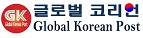 Global Korean Post